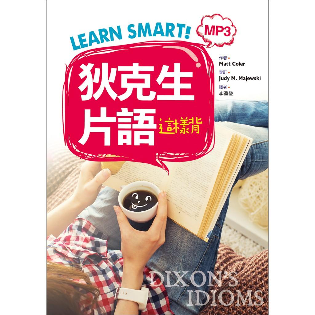 Learn Smart 狄克生片語這樣背(32K彩色+1MP3)