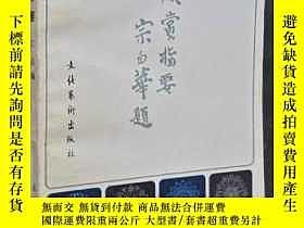 二手書博民逛書店罕見藝術欣賞指要、1767 江榕編 文化藝術出版社 出版1986