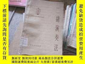 二手書博民逛書店罕見98361二胡演奏法19636 人民文學 人民文學 出版19