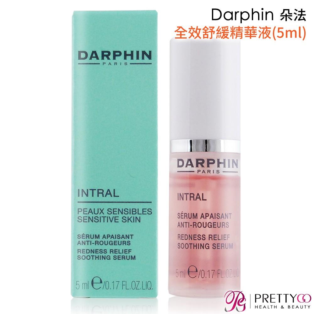 Darphin 朵法 全效舒緩精華液(5ml)-公司貨【美麗購】