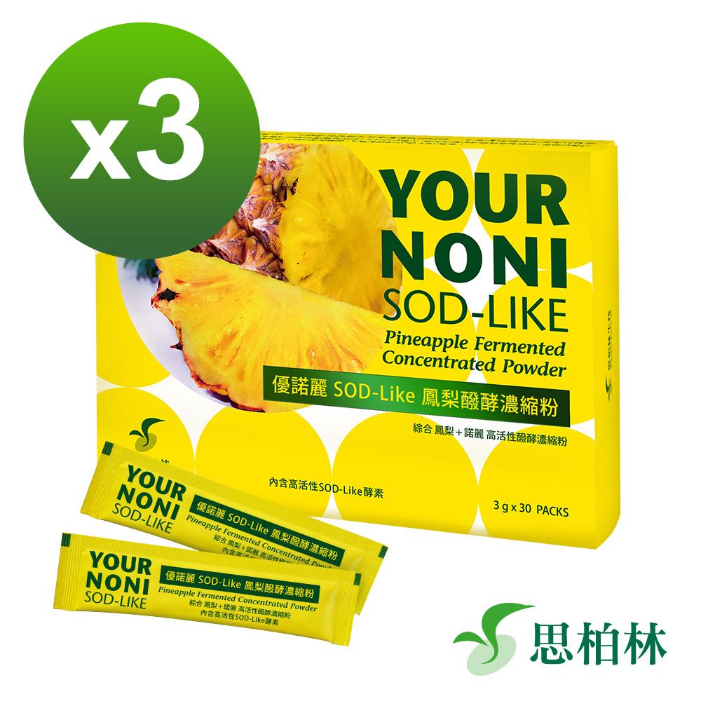 思柏林 優諾麗SOD-Like鳳梨醱酵濃縮粉 x3盒