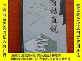 二手書博民逛書店罕見有話直說23429 陳小川 中國戲劇出版社 出版2000