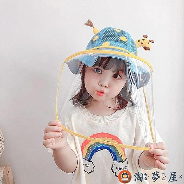 兒童防護帽子薄款寶寶漁夫帽男女童防飛沫隔離遮陽帽【淘夢屋】
