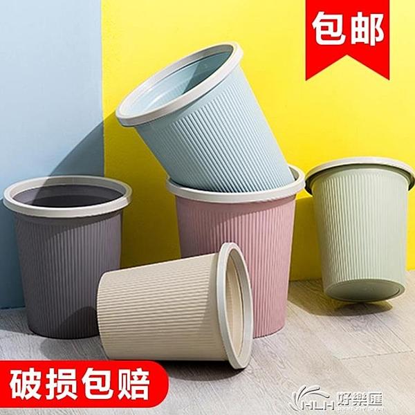 創意時尚家用大號衛生間客廳廚房臥室辦公室帶壓圈無蓋垃圾桶紙簍好樂匯