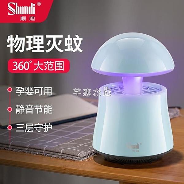 順迪家用滅蚊燈驅蚊神器室內臥室嬰兒物理靜音電蚊無味吸捕殺蚊子  交換禮物