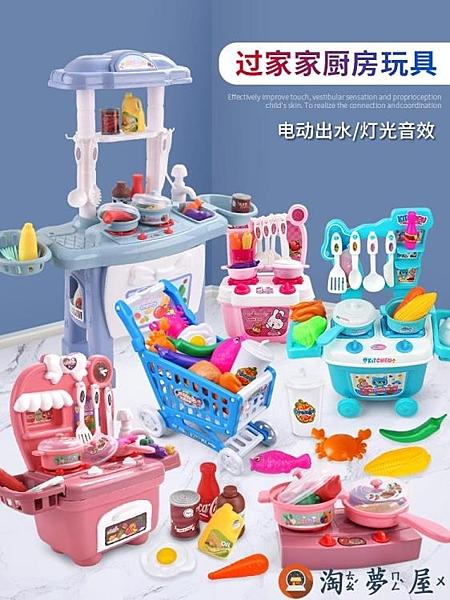 兒童家家酒玩具仿真廚房做飯套裝男女孩炒菜【淘夢屋】