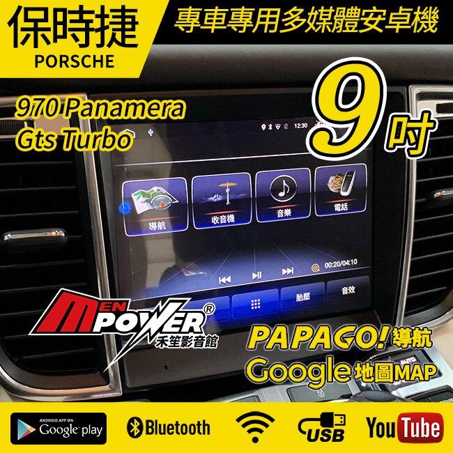保時捷 PORSCHE 09~16 970 Panamera Gts Turbo 9吋 專用安卓機【禾笙科技】