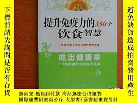 二手書博民逛書店罕見吃出健康來:提升免疫力的350個飲食智慧23429 王統正