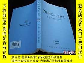 二手書博民逛書店中國現代文學研究叢刊罕見2015年 第6期9740 中國現代文學