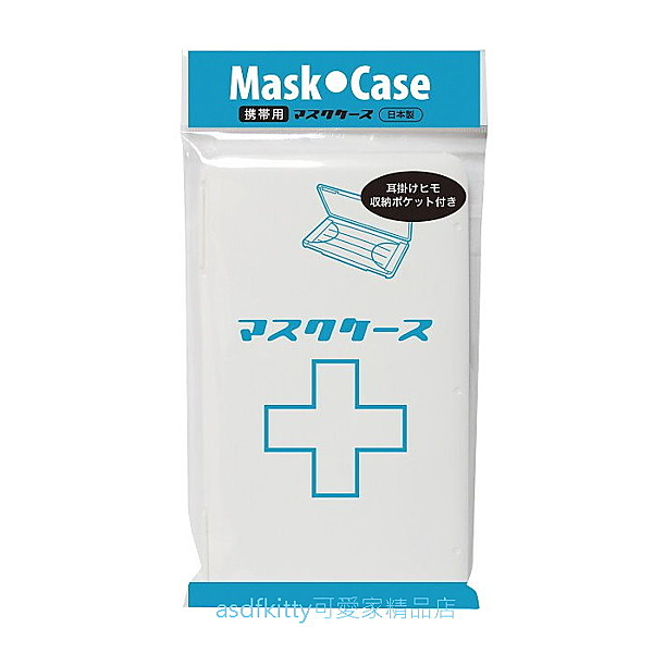 asdfkitty可愛家*日本製 ISETO白色口罩收納盒-可隨身攜帶.乾淨方便