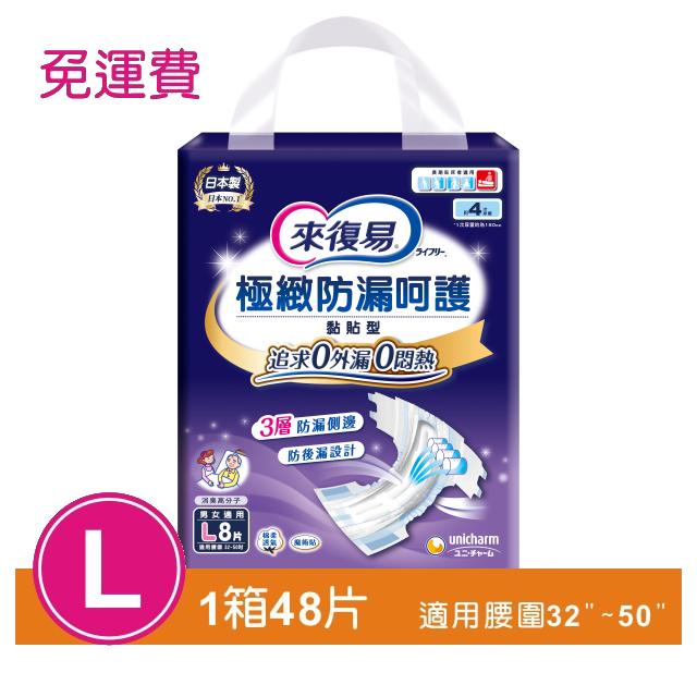 【11月限定】來復易極緻防漏呵護紙尿褲L48📦箱購免運