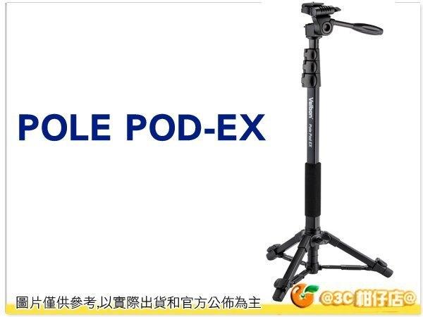 @3C 柑仔店@ Velbon 金鐘 POLE POD-EX 多功能攝影桿架 獨腳架 桌上型 自拍 公司貨