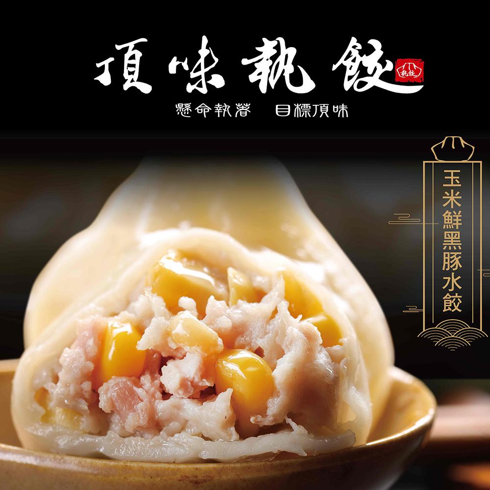 [任選]【頂味執餃】純手工鮮玉米黑豚水餃(650g)