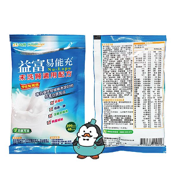 314325#益富 易能充 45g*30包裸裝#洗腎前專用奶粉 奶素可食