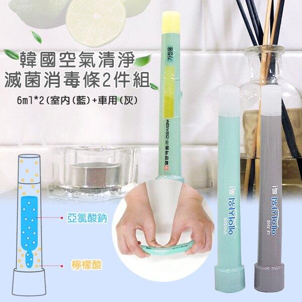 韓國 空氣清淨滅菌消毒條2件組