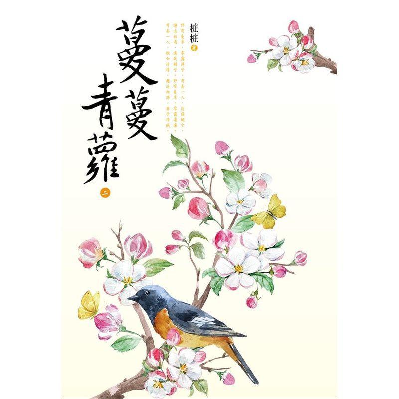 蔓蔓青蘿(二)(城邦讀書花園)