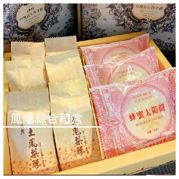 【金磚伴手禮】鳳陽綜合禮盒 6杏角鳳梨酥+3太陽餅