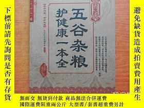 二手書博民逛書店罕見五穀雜糧護健康一本全18483 生活彩書堂編委會 中國紡織