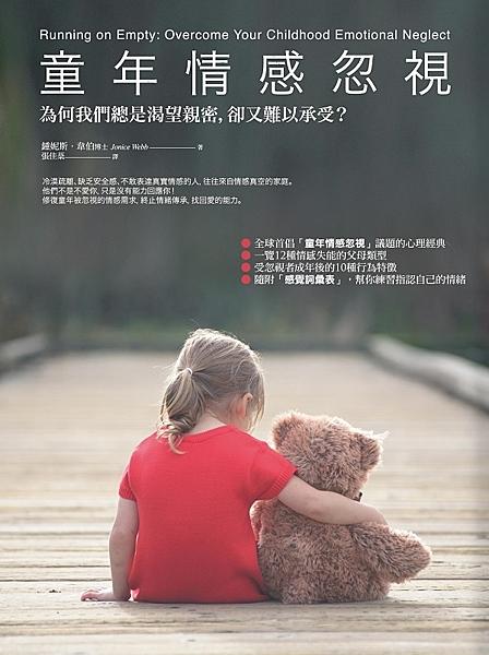 童年情感忽視:為何我們總是渴望親密,卻又難以承受?【城邦讀書花園】