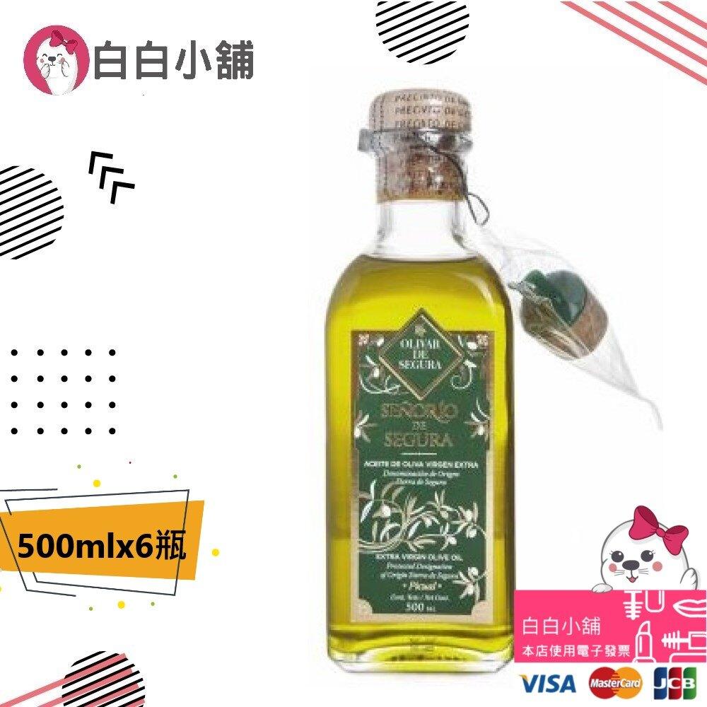 Olivar De Segura塞古拉 特級冷壓初榨橄欖油(500mlx6瓶)【白白小舖】