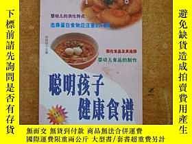 二手書博民逛書店罕見聰明孩子健康食譜23429 鍾新明 珠海出版社 出版1999