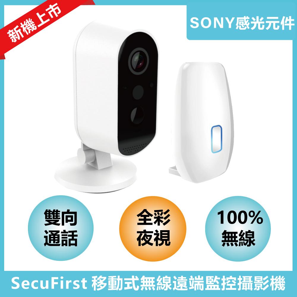 ★快速到貨★SecuFirst 移動式無線遠端監控攝影機 SAPP-T1A