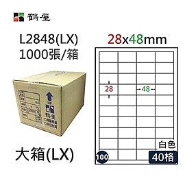 鶴屋(100) L2848 (LX) A4 電腦 標籤 28*48mm 三用標籤 1000張 / 箱