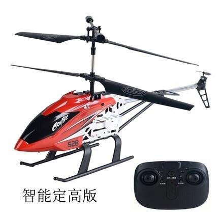 夯貨下殺~遙控飛機兒童玩具超大直升機小學生男孩搖控飛機航模無人機飛行器