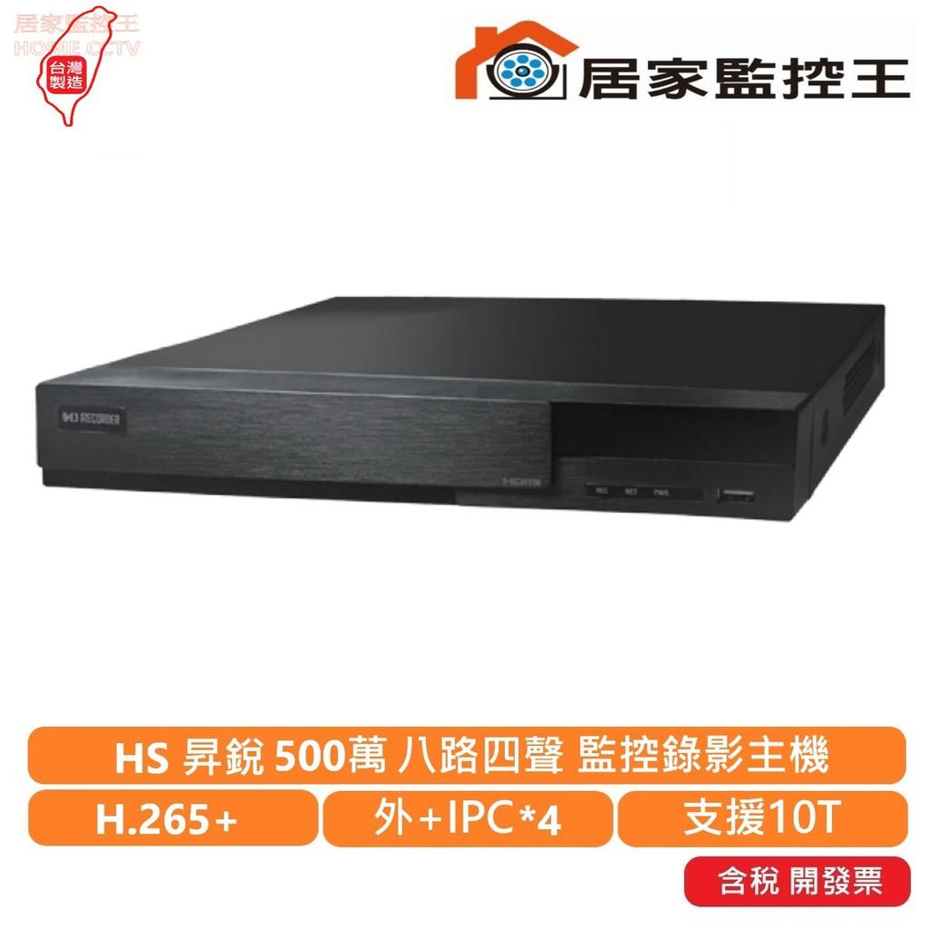 【台灣公司貨】昇銳電子 HS-HK8311 H.265 5合1 500萬畫素 8路高清監視器主機 監控/錄影