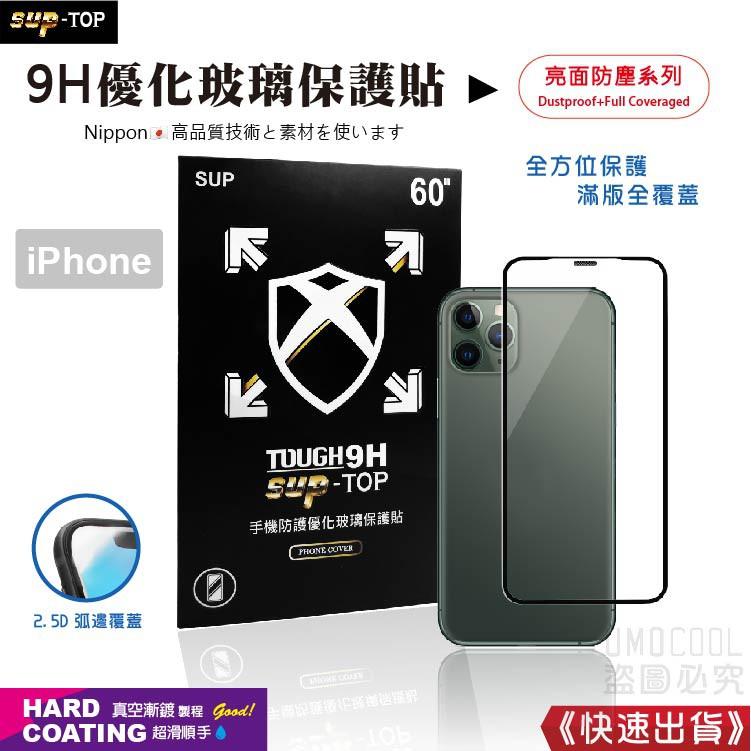 SUP-TOP 亮面防塵滿版 適用iPhone 11/11 Pro/11ProMax 鋼化玻璃保護貼 優膜庫【送鏡頭貼】