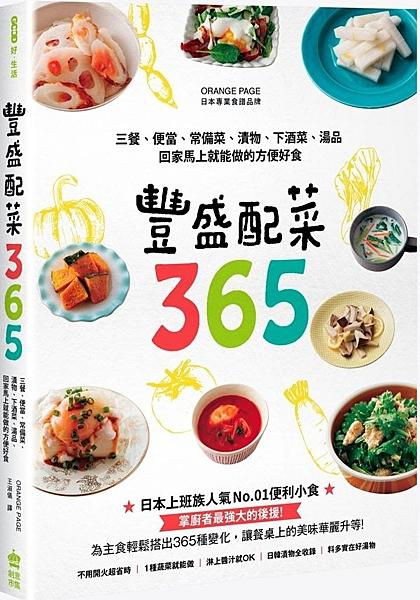 豐盛配菜365:三餐、便當、常備菜、漬物、下酒菜、湯品,回家馬上就...【城邦讀書花園】