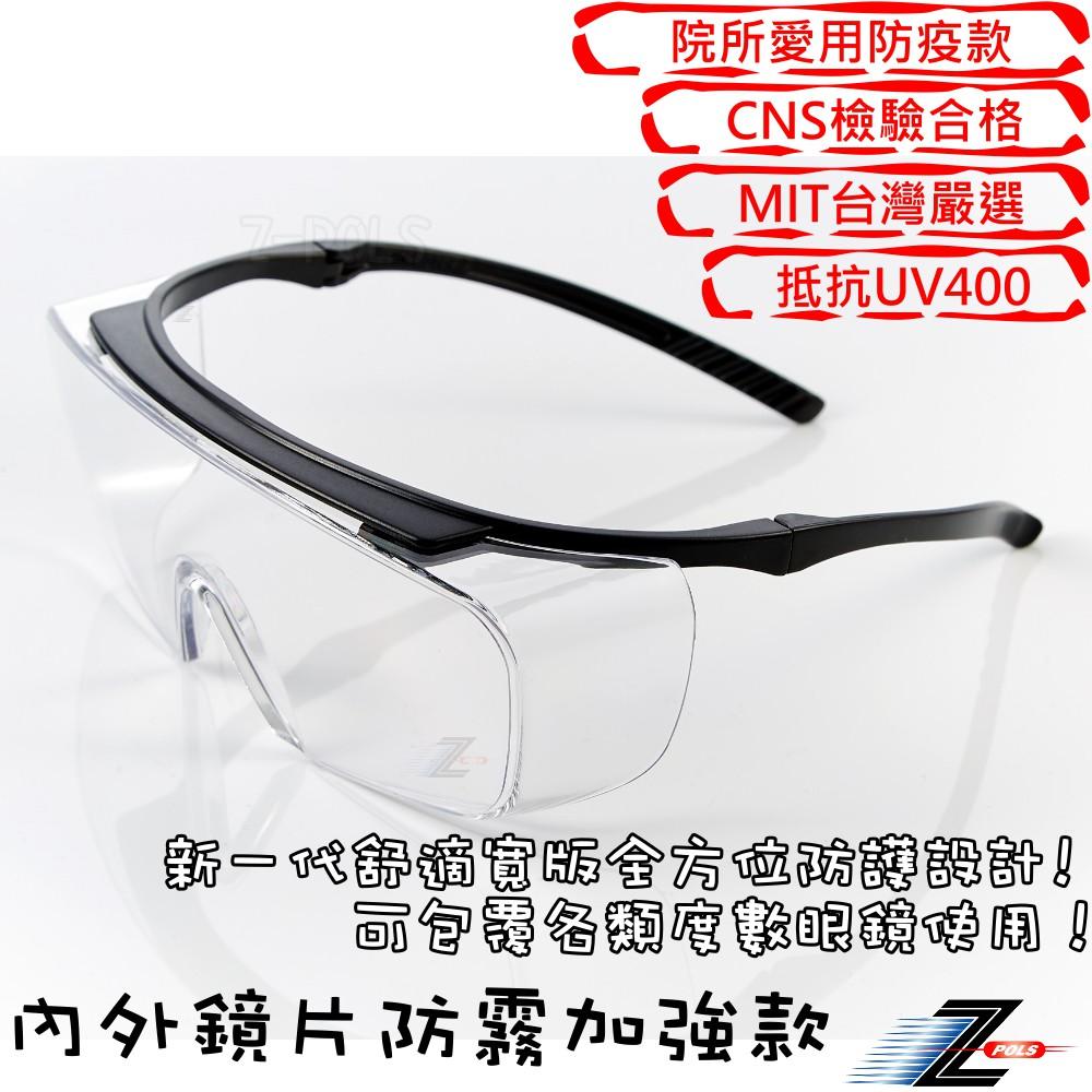 Z-POLS 防霧升級款 全方位防護輕量設計透明抗UV400防飛沫護目眼鏡 可直接配戴也可包覆度數眼鏡