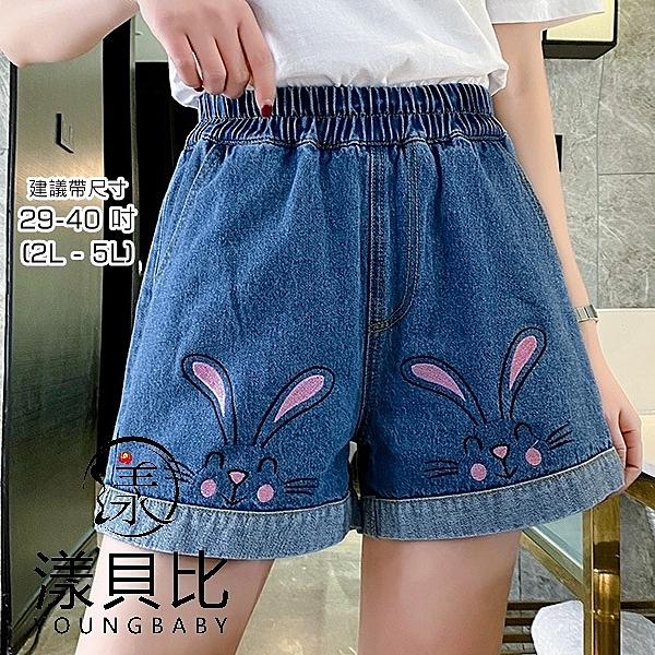【YOUNGBABY中大碼】粉紅長耳兔鬆緊腰反折牛仔短褲(29-40)