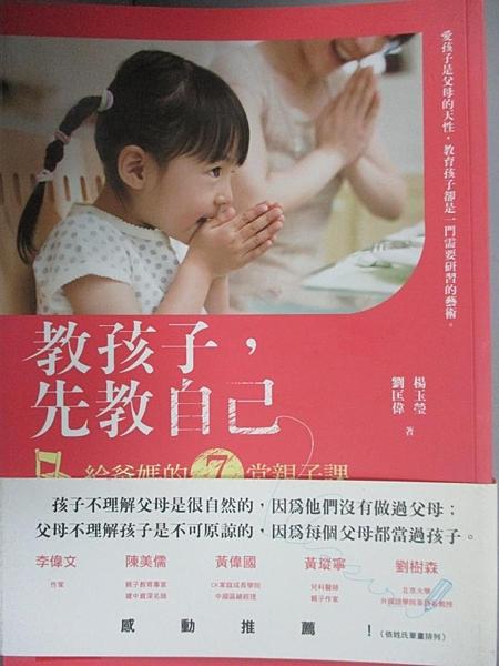 【書寶二手書T5/親子_C1S】教孩子,先教自己:給爸媽的7堂親子課_楊鈺瑩, 劉匡偉