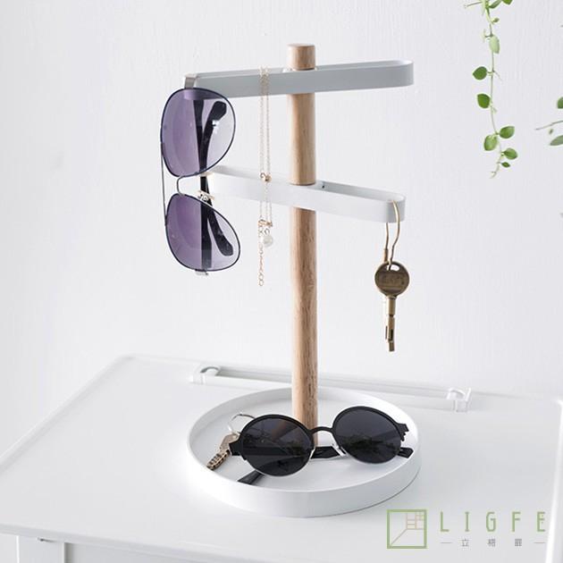 立格扉Ligfe 現貨 雙桿收納架 旋轉掛架 飾品架 眼鏡架 小物收納 桌上收納 廠商直送 現貨