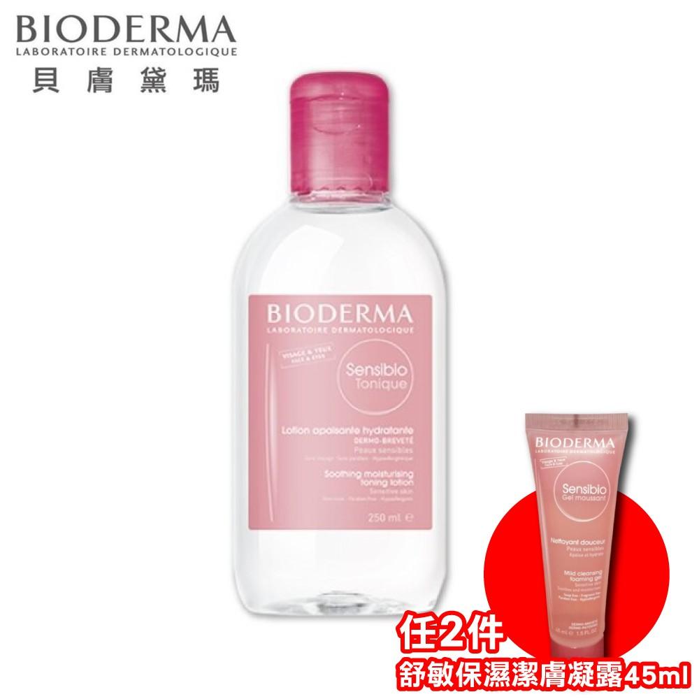 貝膚黛瑪 BIODERMA 舒敏保濕化妝水-250ml (原貝德瑪 法國原裝公司貨) 專品藥局【2009680】