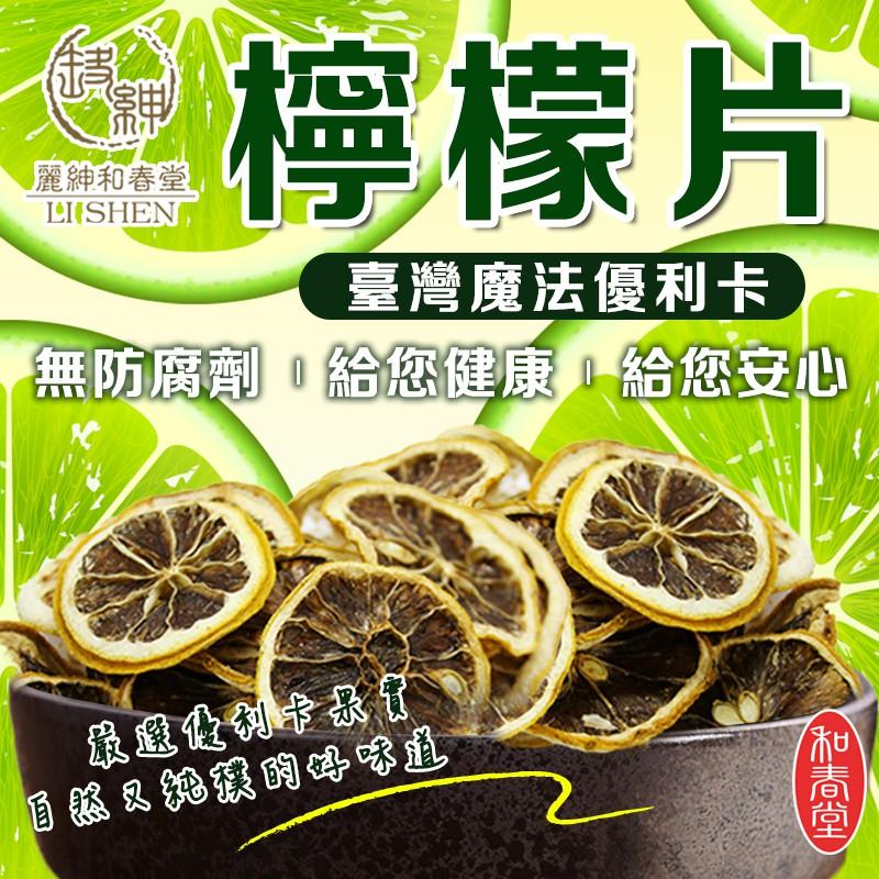 和春堂 sgs檢驗 無添加 台灣魔法優利卡檸檬片