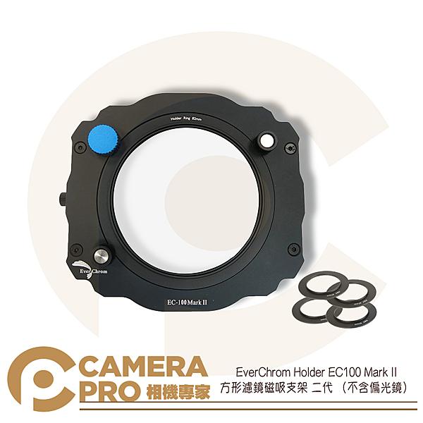 ◎相機專家◎ EverChrom Holder EC100 Mark II 方形濾鏡磁吸支架 二代 不含偏光鏡 公司貨