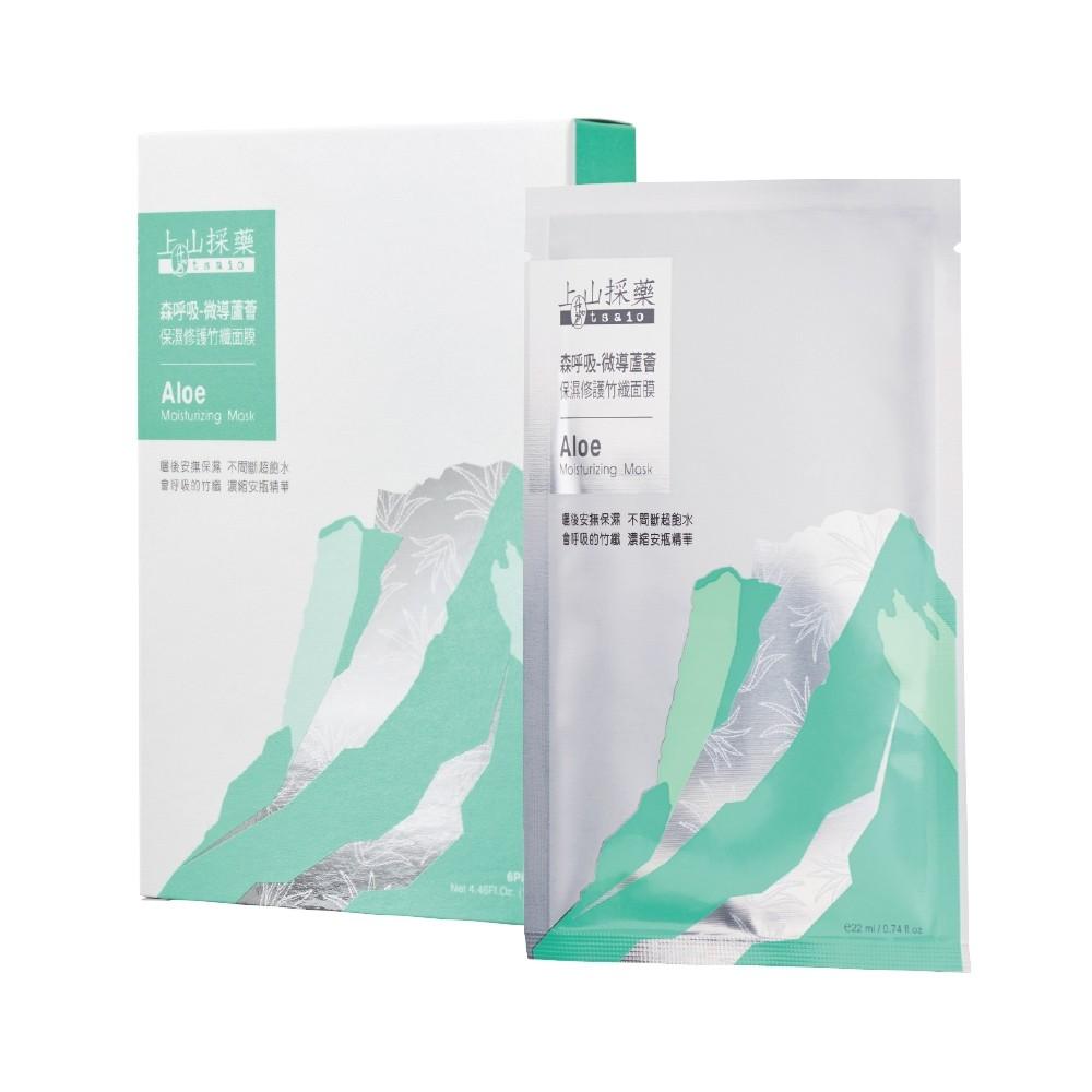 tsaio上山採藥 森呼吸微導蘆薈保濕修護竹纖面膜(6入)