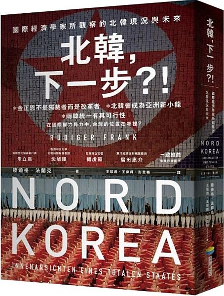 北韓,下一步?!——國際經濟學家所觀察的北韓現況與未來【城邦讀書花園】