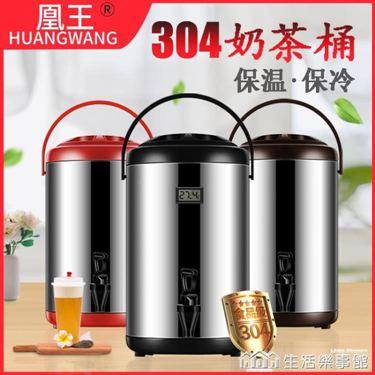 商用大容量食品級304不銹鋼豆漿茶水奶茶店餐廳保溫保冷桶10L12L