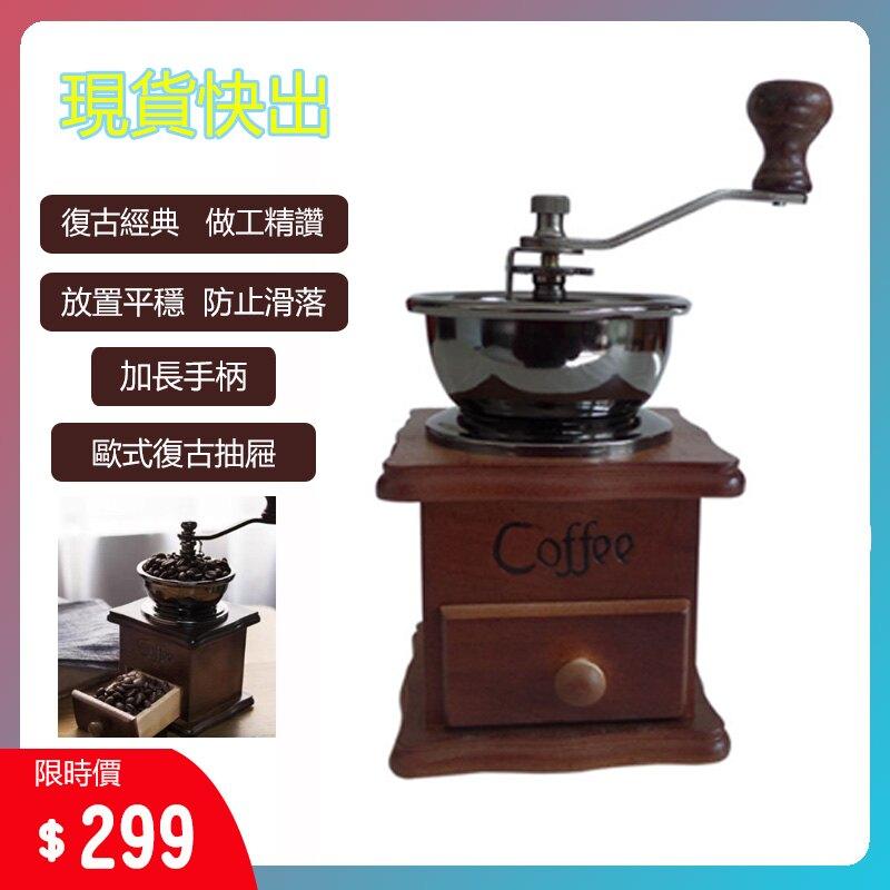 【現貨快出】復古手搖磨豆機 手磨咖啡機 手動咖啡豆研磨機 經典家用磨粉機