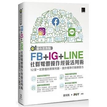 益大資訊~贏在起跑點!FB+IG+LINE 社群媒體操作經營活用術:12堂一定要懂的聚客利基,提升精準行銷爆發力