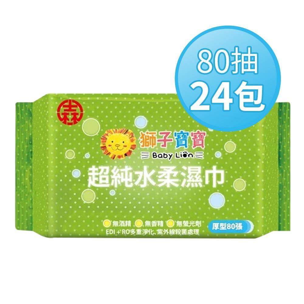 獅子寶寶 超純水柔濕巾厚型80抽(24包入)[免運費]