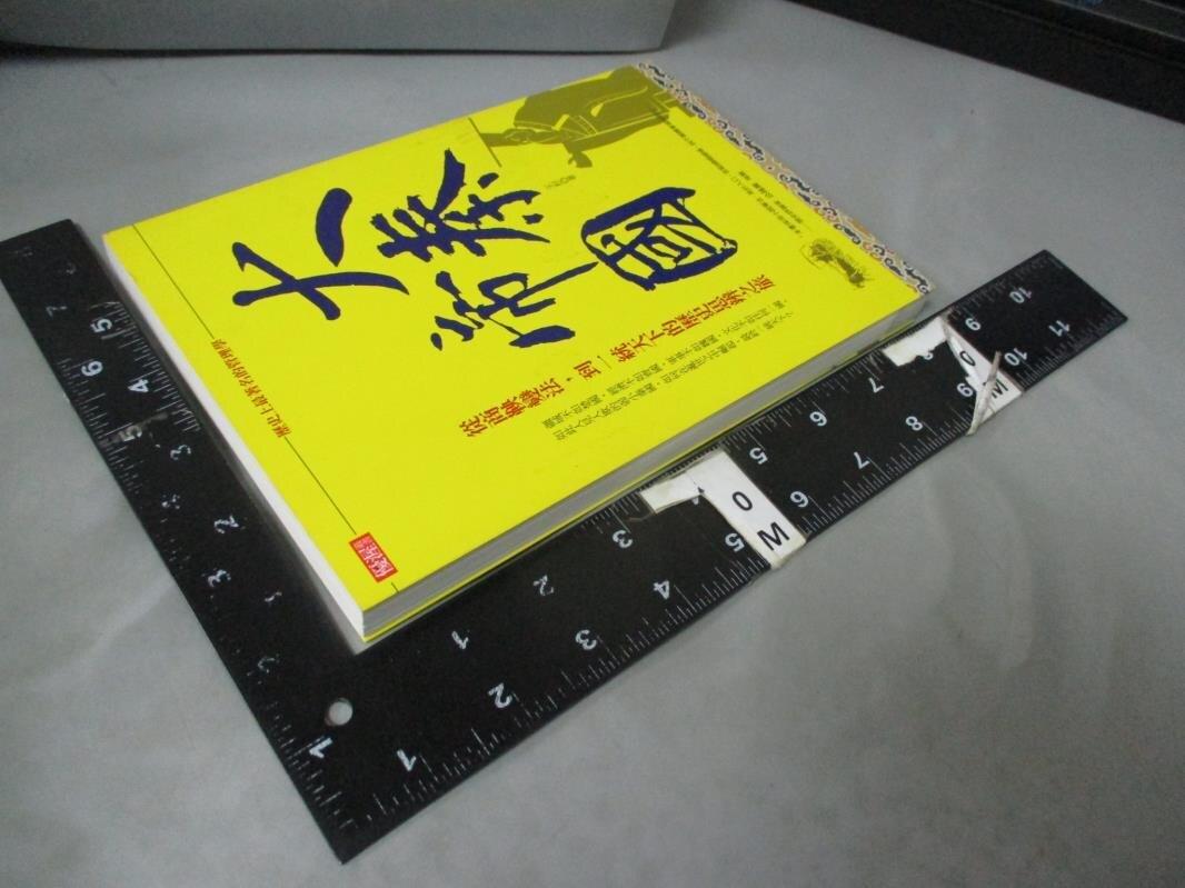 【書寶二手書T3/歷史_C1L】歷史上最著名的管理學大秦帝國:從商鞅變法,到一統天下的歷史思辨之旅_王杉