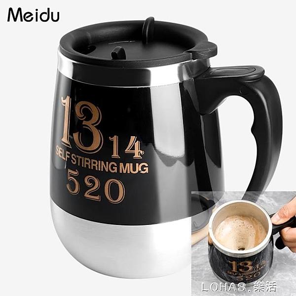 懶人自動攪拌杯 電動咖啡杯便攜歐式小奢華磁力旋轉杯子 咖啡器具 樂活生活館