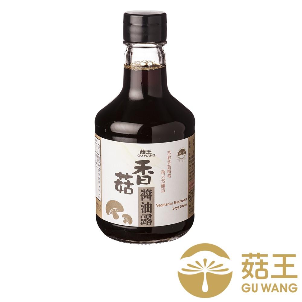 【菇王食品】香菇醬油露