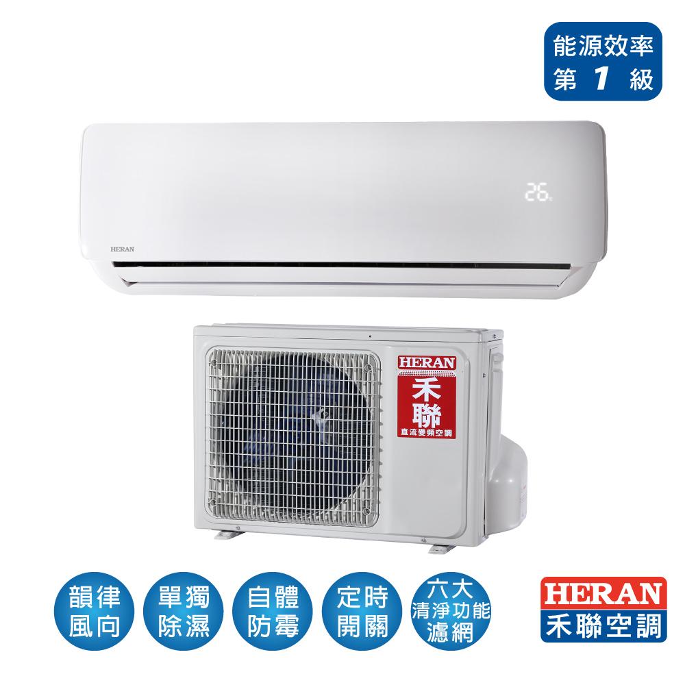 HERAN 禾聯 4-6坪 變頻一級冷暖分離式冷氣 HI-G36H/HO-G36H
