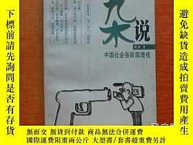 二手書博民逛書店罕見雜說:中國社會各階層透視23429 周洪 內蒙古人民出版社