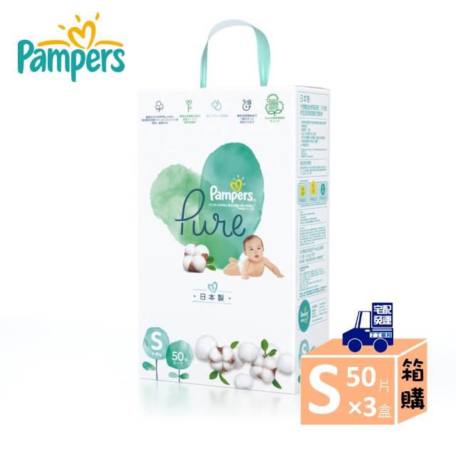 【47折】幫寶適PURE有機棉紙尿褲S50×3盒×2箱箱購免運